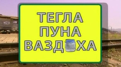 Тегла пуна ваздуха.png