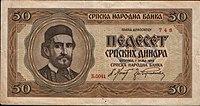 50 српских динара 1942. са ликом Његоша