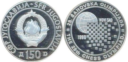 150 динар ШО 1990