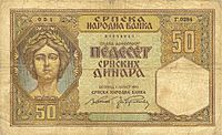 50 српских динара 1941 лице