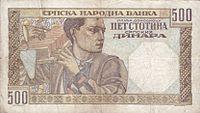 500 српских динара 1941 наличје