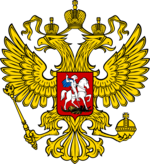 Coat of Arms of the Russian Federation 2.png