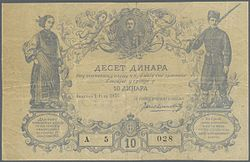 10 динара из 1876