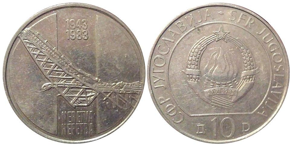 10 динара Неретва 1983
