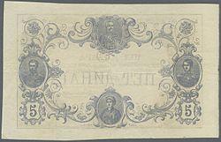 5 динара из 1876. друга страна