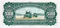 1955 naličje novčanice od 500 dinara