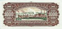 1000 динара 1963 наличје