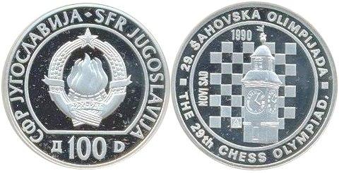 100 динар ШО 1990