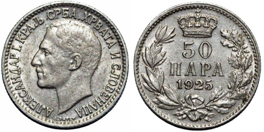 50 пара из 1925