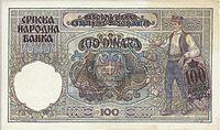 100 српских динара 1941 наличје
