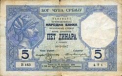 Папирни новац Краљевине Србије из времена Првог светског рата, аверс