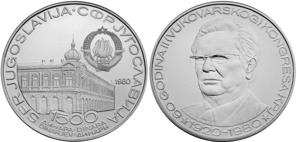 1500 динара 60 година Вуковарског конгреса 1980