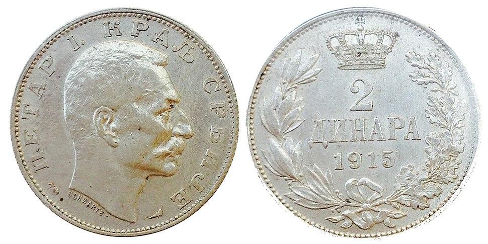 2 динара 1915