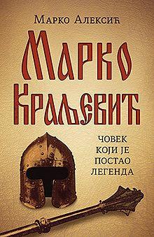 Марко Краљевић  Википедија слободна енциклопедија