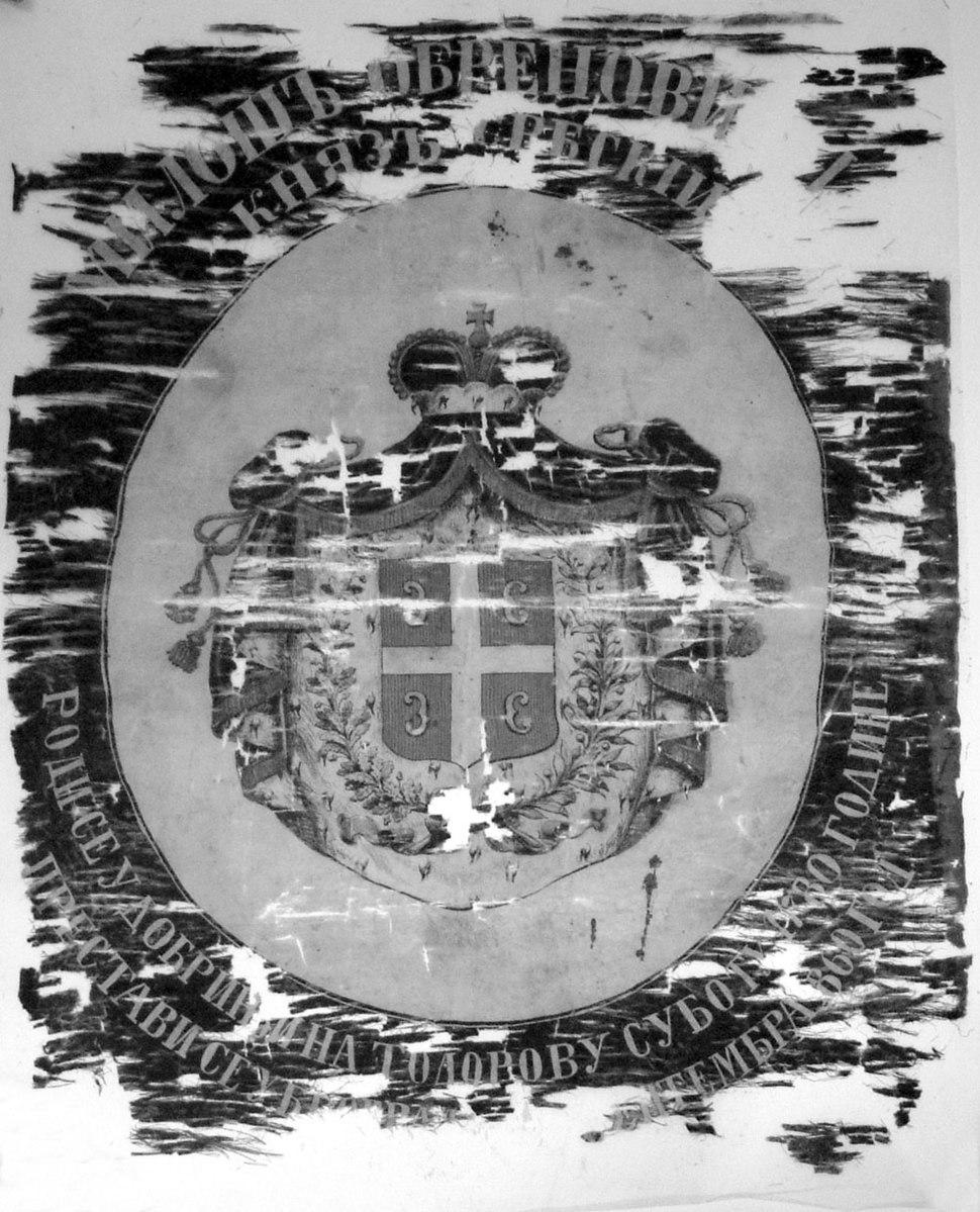 Застава посмртница ношена на сахрани кнеза Милоша Обреновића