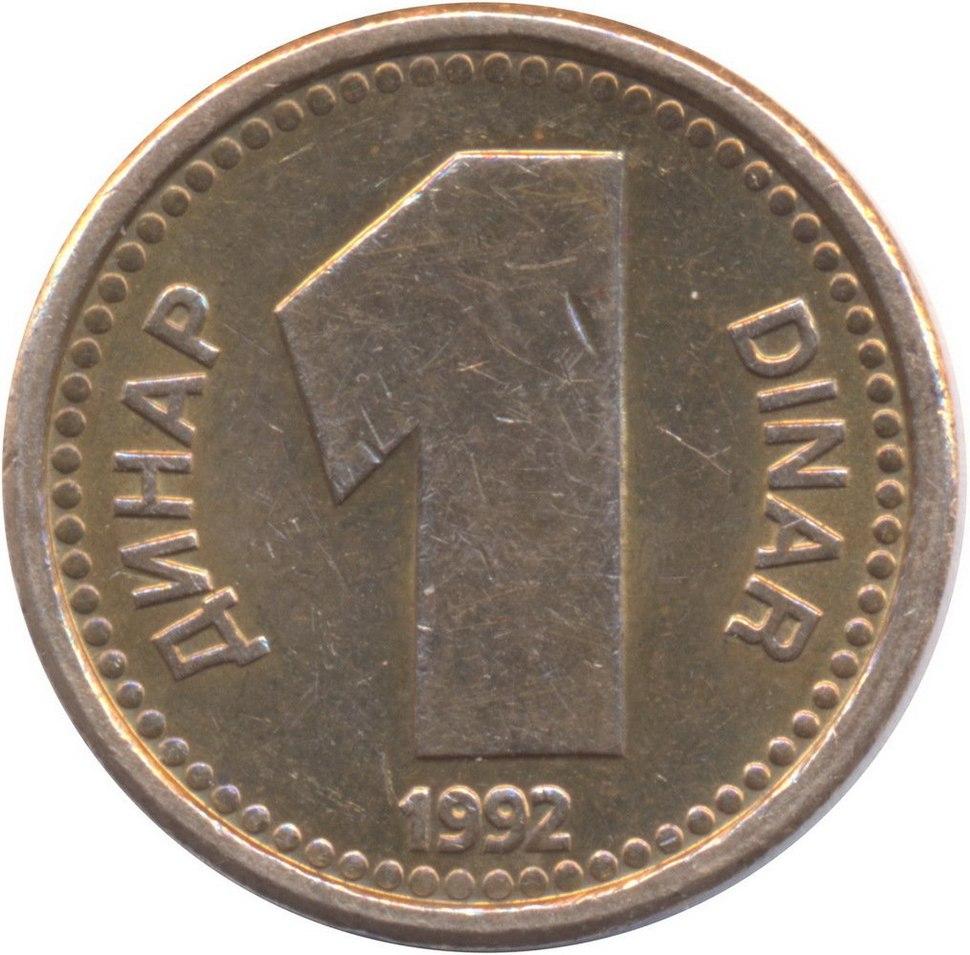1 динар из 1992