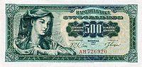 500 динара 1963 лице