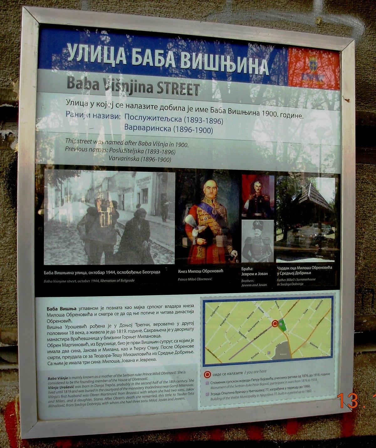 Ulica Baba Višnjina.JPG