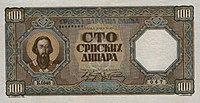 100 српских динара 1943. са ликом Светог Саве