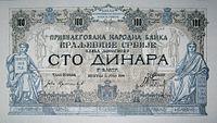 100 динара 1884 лице
