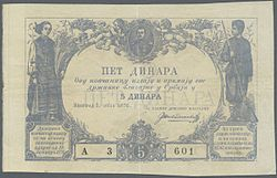 5 динара из 1876