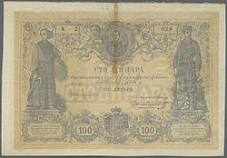 100 динара из 1876