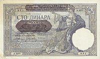 100 српских динара 1941 лице