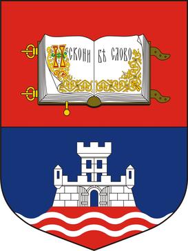 Beogradski univerzitet grb