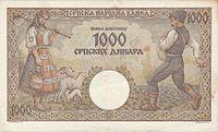 1000 српских динара 1942 наличје