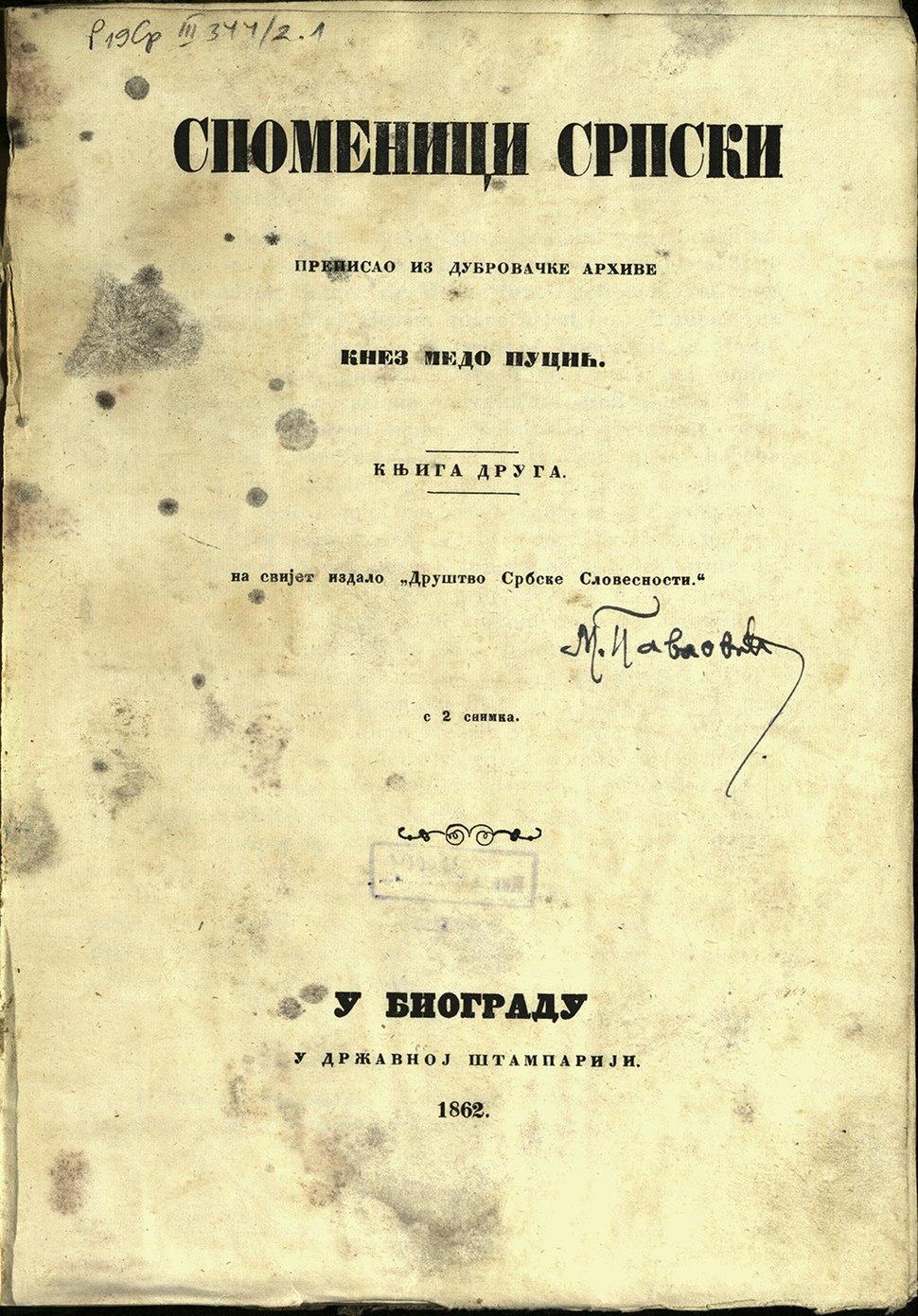 Корице Пуцићеве књиге о Србима писане по дубровачким архивама