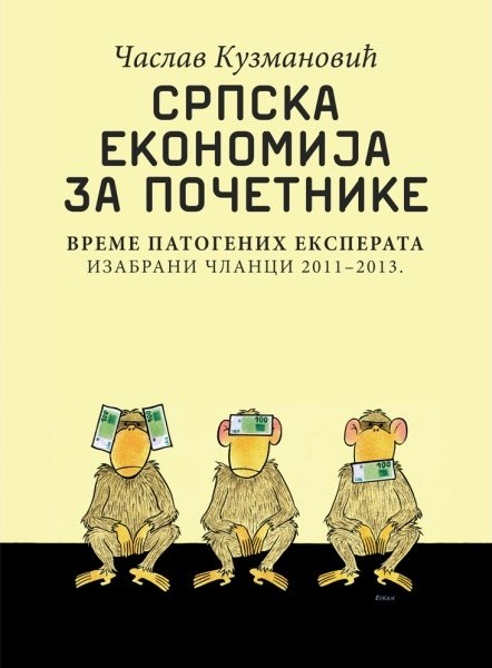 Srpska ekonomija za pocetnike - Caslav Kuzmanovic (2013)