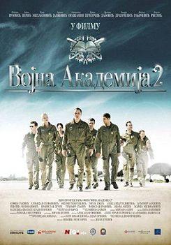 Војна академија 2.jpg