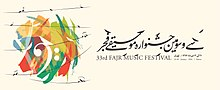 33rd Fajr International Music Festival poster.jpg