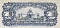 5000 динара 1963 наличје