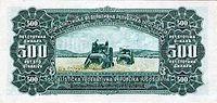 500 динара 1963 наличје