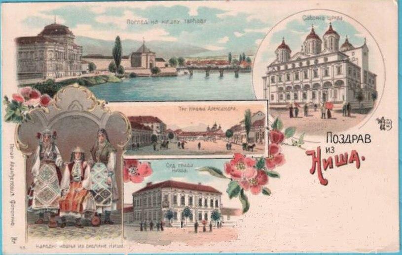 Ниш 1900