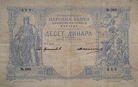 10 динара 1887 лице