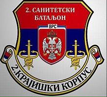 2. санитетски батаљон ВРС.jpg