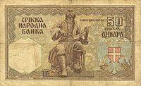 50 српских динара 1941 наличје