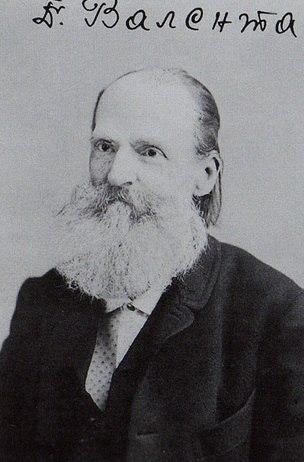 Јован Валента