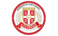 Куп Србије у фудбалу.jpg
