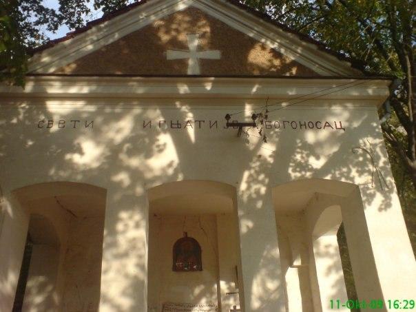 Crkva SVETI IGNJATIJE BOGONOSAC.jpeg