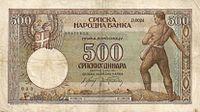 500 српских динара 1942 лице