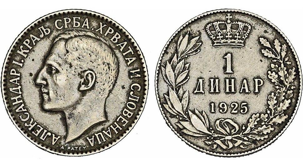 1 динар из 1925