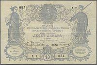 10 динара 1885