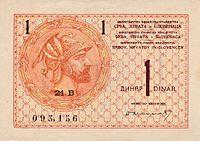1 динар 1919 лице
