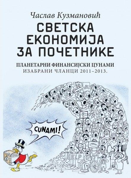 Svetska ekonomija za pocetnike - Caslav Kuzmanovic (2013)