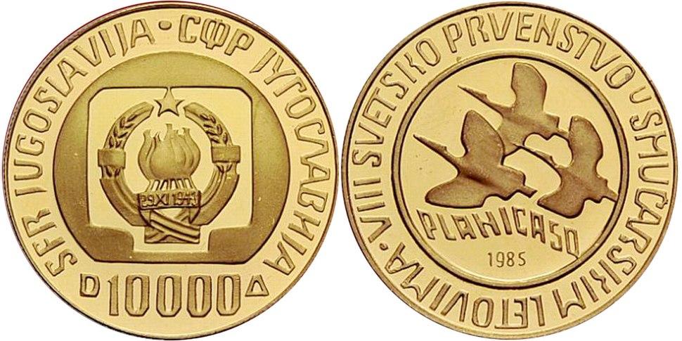 10000 динара Планица 1985