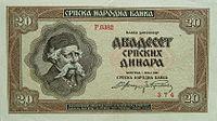 20 српских динара 1941 лице