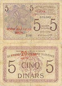 5 динара 20 круна 1919
